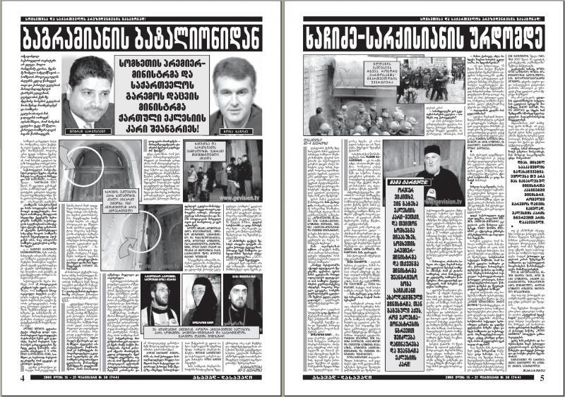 Bagramianis_batalionidan_xachidze_sarqisianis_urdomde.JPG