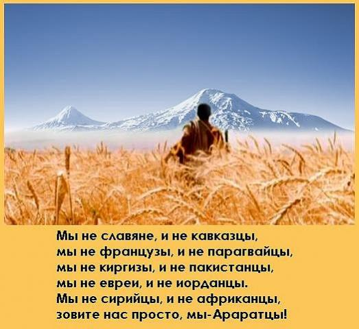 И свободолюбивые даже по три экипажа в танках имеют,а МЫ армяне-Ты