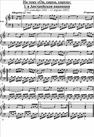 Ов сирун сирун ноты для фортепиано