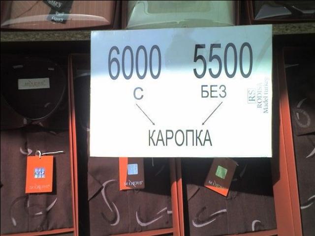 Надписи на русском языке в Ташкенте (27 фото) SwTeam.info.